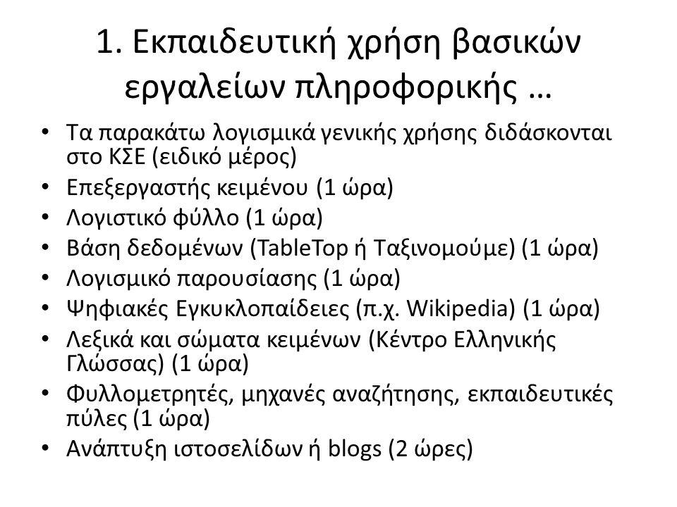 1. Εκπαιδευτική χρήση βασικών εργαλείων πληροφορικής …