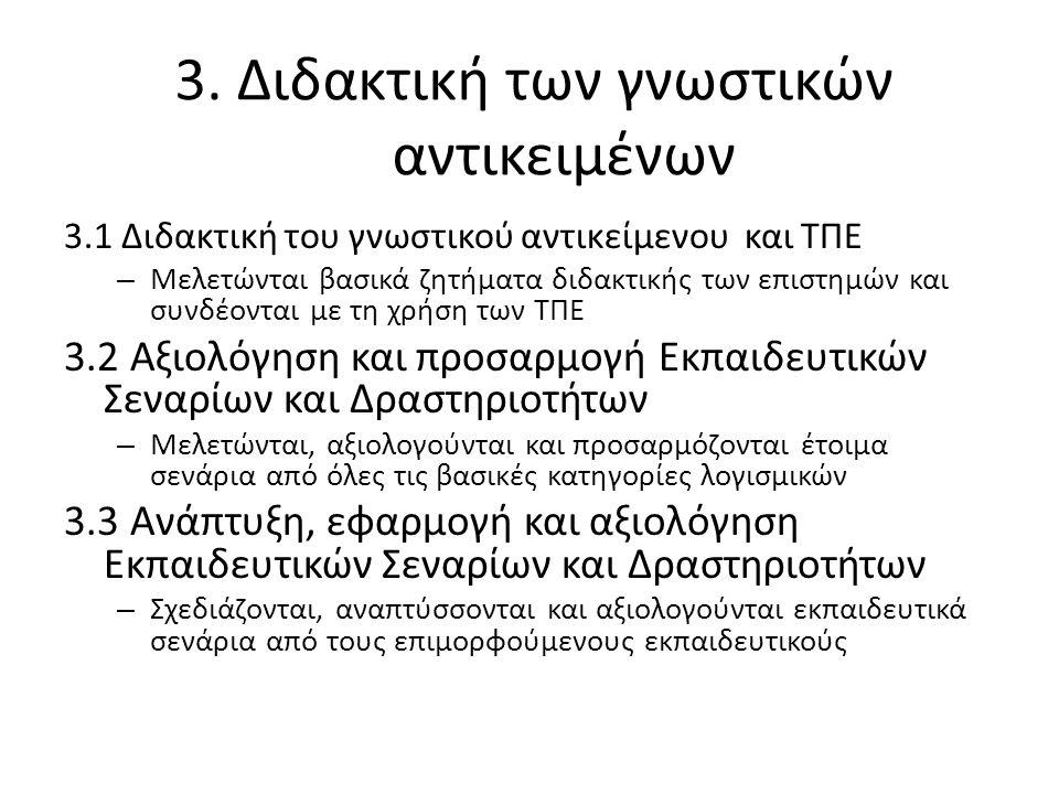 3. Διδακτική των γνωστικών αντικειμένων
