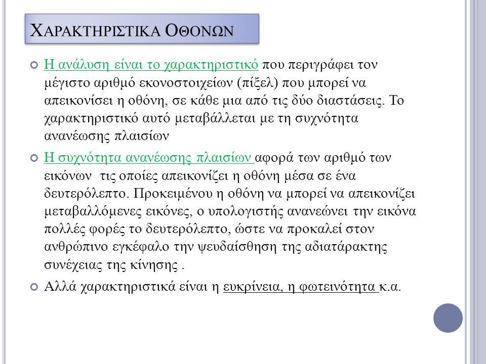 Χαρακτηριστικα Οθονων