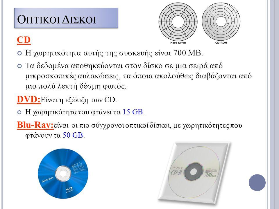 Οπτικοi Δiσκοι CD DVD:Είναι η εξέλιξη των CD.
