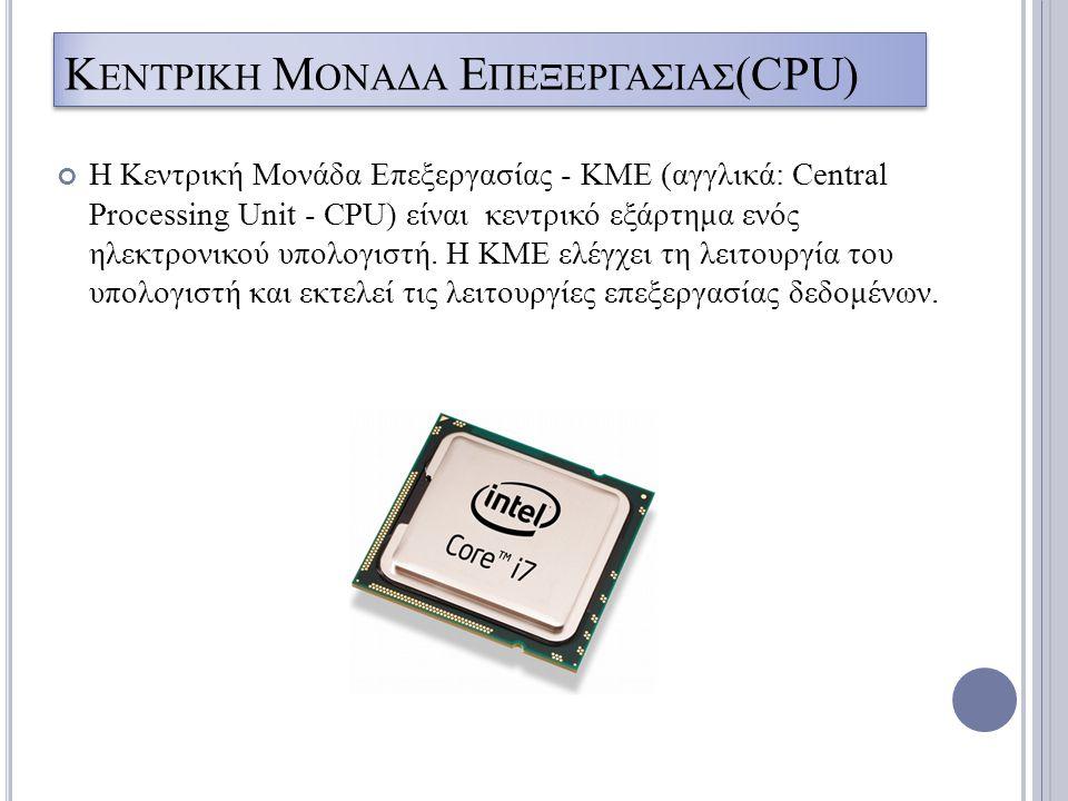 Κεντρικη Μοναδα Επεξεργασιασ(CPU)