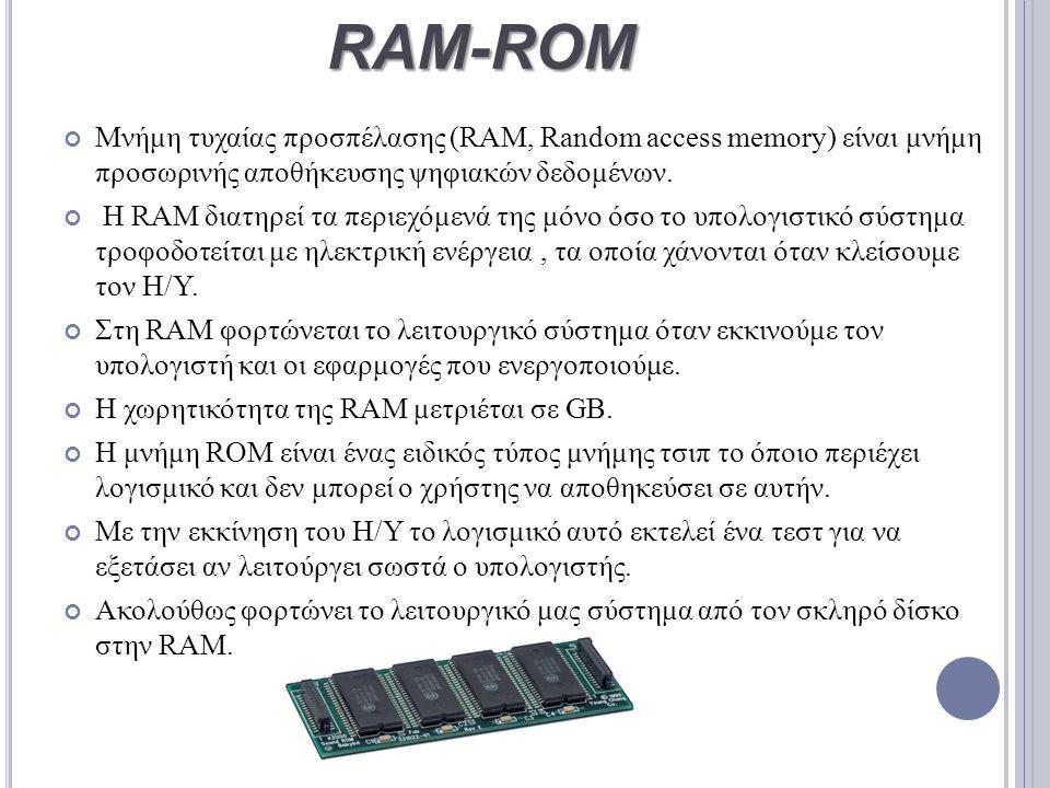 RAM-ROM Μνήμη τυχαίας προσπέλασης (RAM, Random access memory) είναι μνήμη προσωρινής αποθήκευσης ψηφιακών δεδομένων.