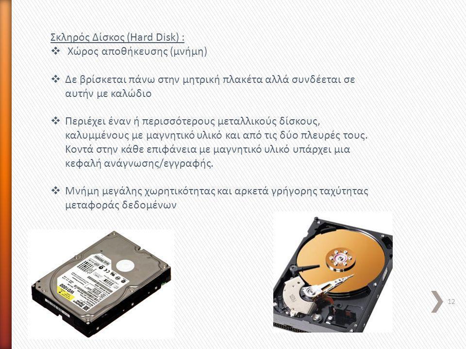 Σκληρός Δίσκος (Hard Disk) :