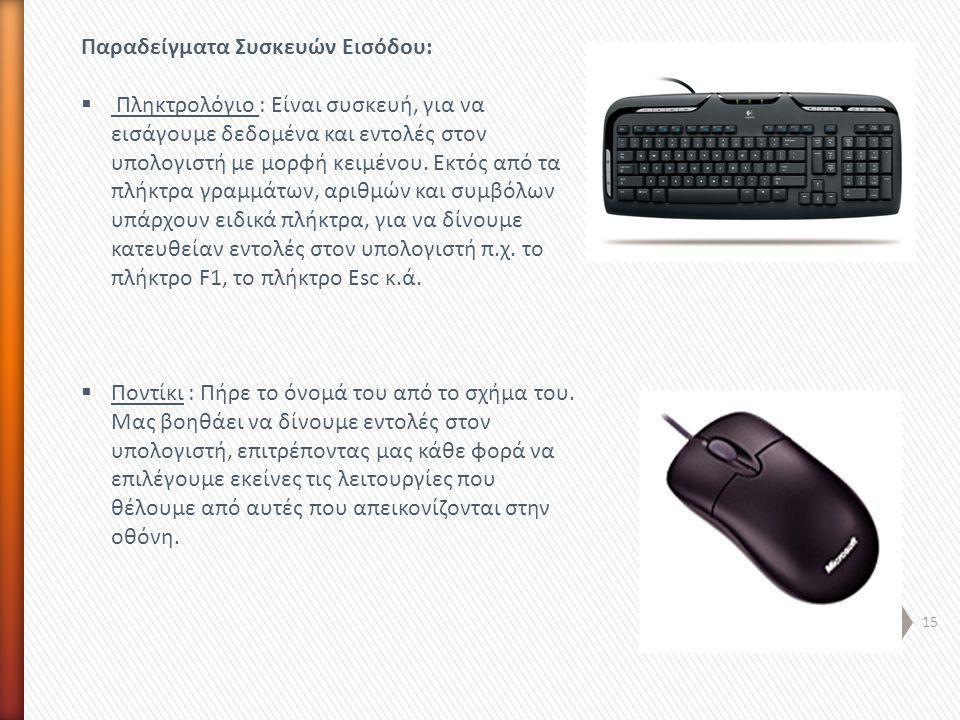 Παραδείγματα Συσκευών Εισόδου: