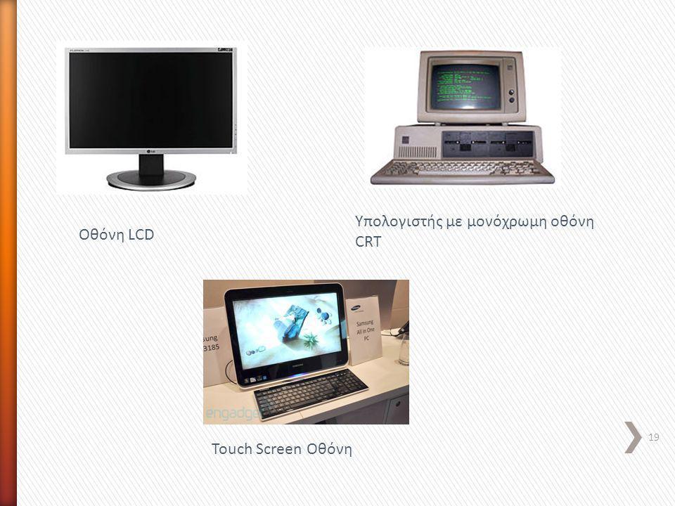 Υπολογιστής με μονόχρωμη οθόνη CRT Οθόνη LCD Touch Screen Οθόνη