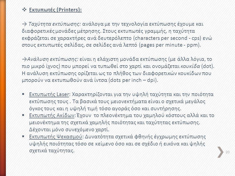 Εκτυπωτές (Printers):