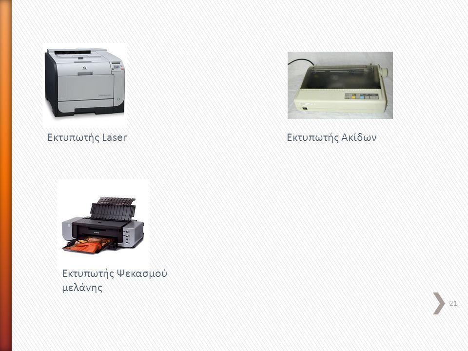 Εκτυπωτής Laser Εκτυπωτής Ακίδων Εκτυπωτής Ψεκασμού μελάνης