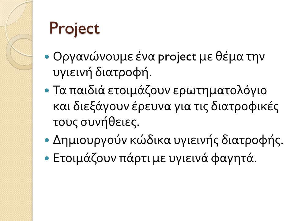 Project Οργανώνουμε ένα project με θέμα την υγιεινή διατροφή.