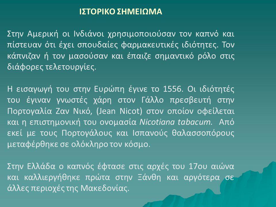 ΙΣΤΟΡΙΚΟ ΣΗΜΕΙΩΜΑ