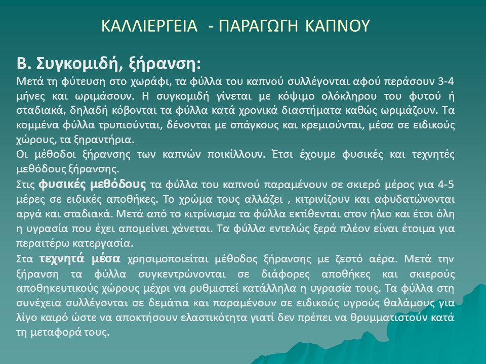 ΚΑΛΛΙΕΡΓΕΙΑ - ΠΑΡΑΓΩΓΗ ΚΑΠΝΟΥ