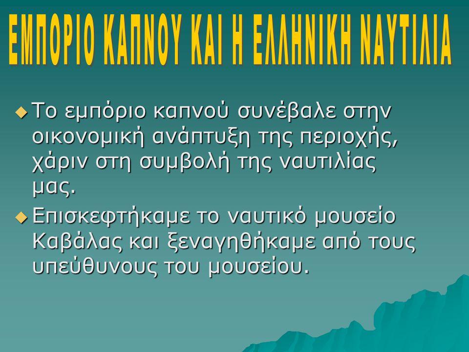 ΕΜΠΟΡΙΟ ΚΑΠΝΟΥ ΚΑΙ Η ΕΛΛΗΝΙΚΗ ΝΑΥΤΙΛΙΑ