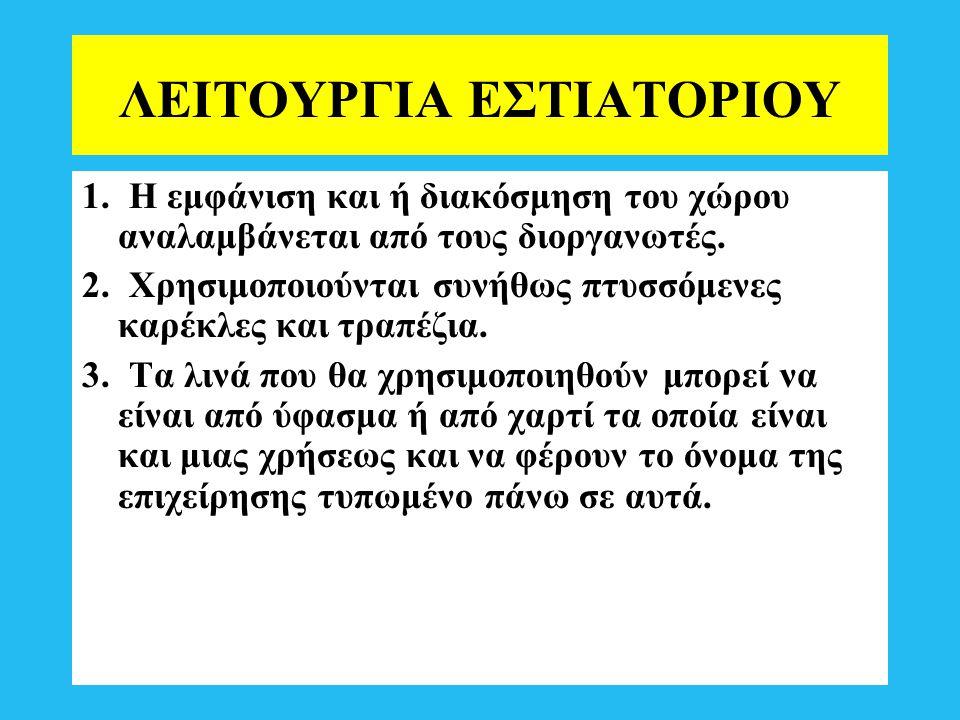 ΛΕΙΤΟΥΡΓΙΑ ΕΣΤΙΑΤΟΡΙΟΥ
