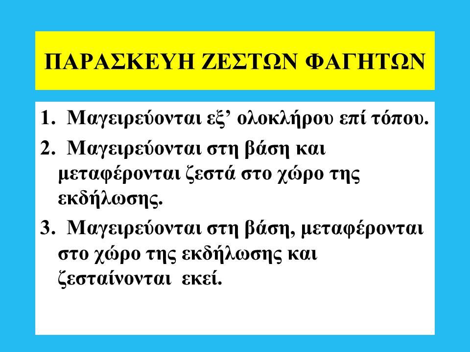 ΠΑΡΑΣΚΕΥΗ ΖΕΣΤΩΝ ΦΑΓΗΤΩΝ