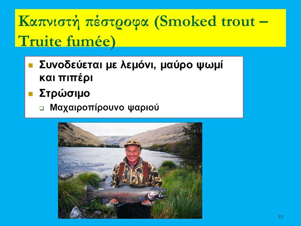Καπνιστή πέστροφα (Smoked trout – Truite fumée)