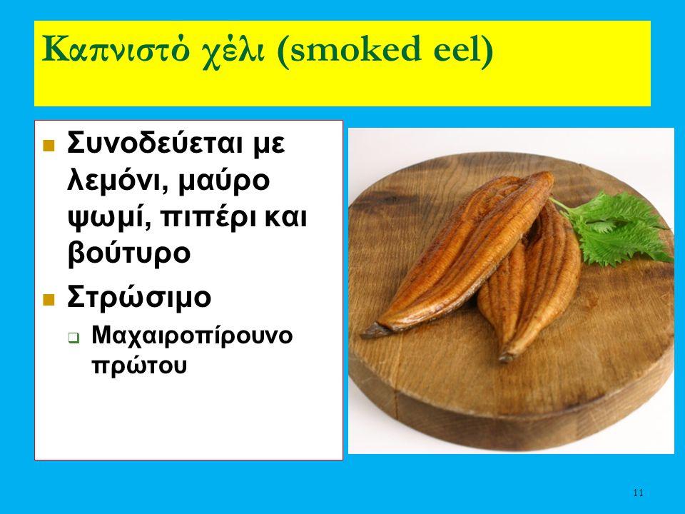 Καπνιστό χέλι (smoked eel)