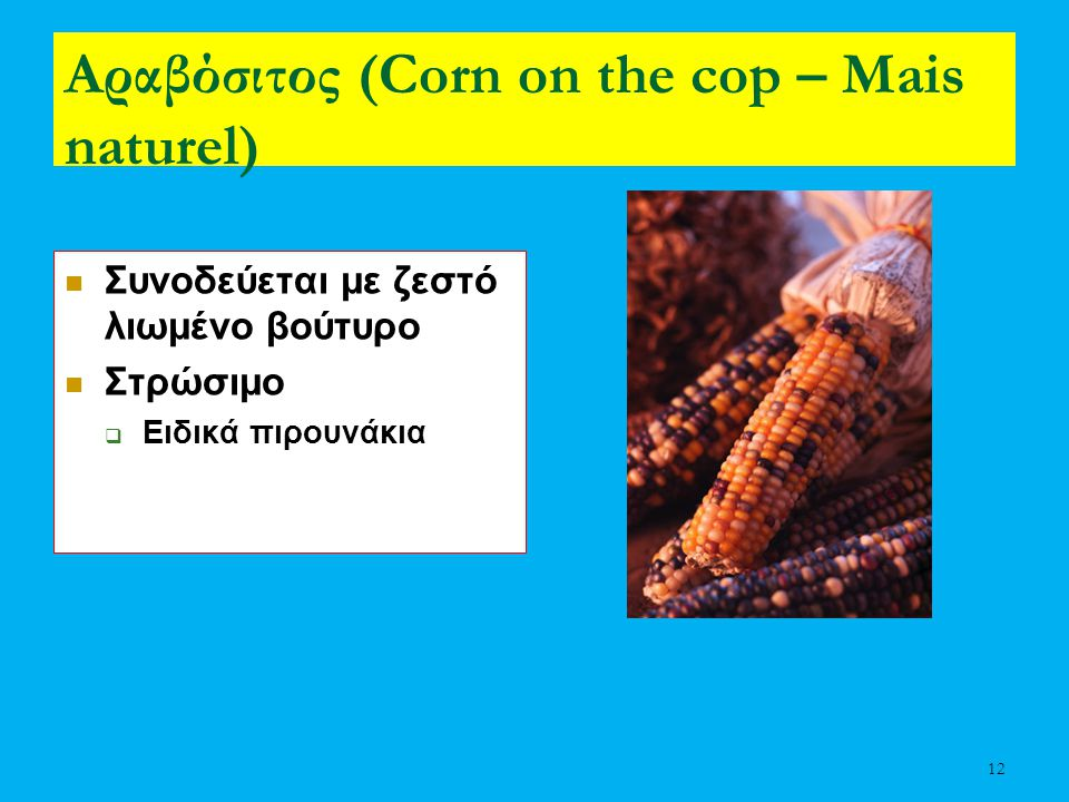 Αραβόσιτος (Corn on the cop – Mais naturel)