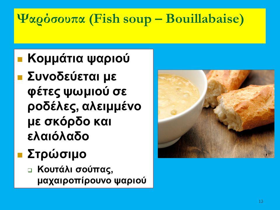 Ψαρόσουπα (Fish soup – Bouillabaise)