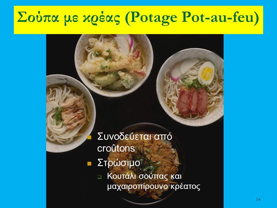 Σούπα με κρέας (Potage Pot-au-feu)