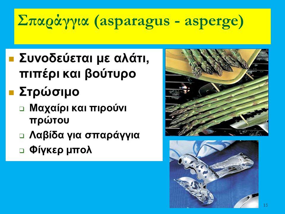 Σπαράγγια (asparagus - asperge)