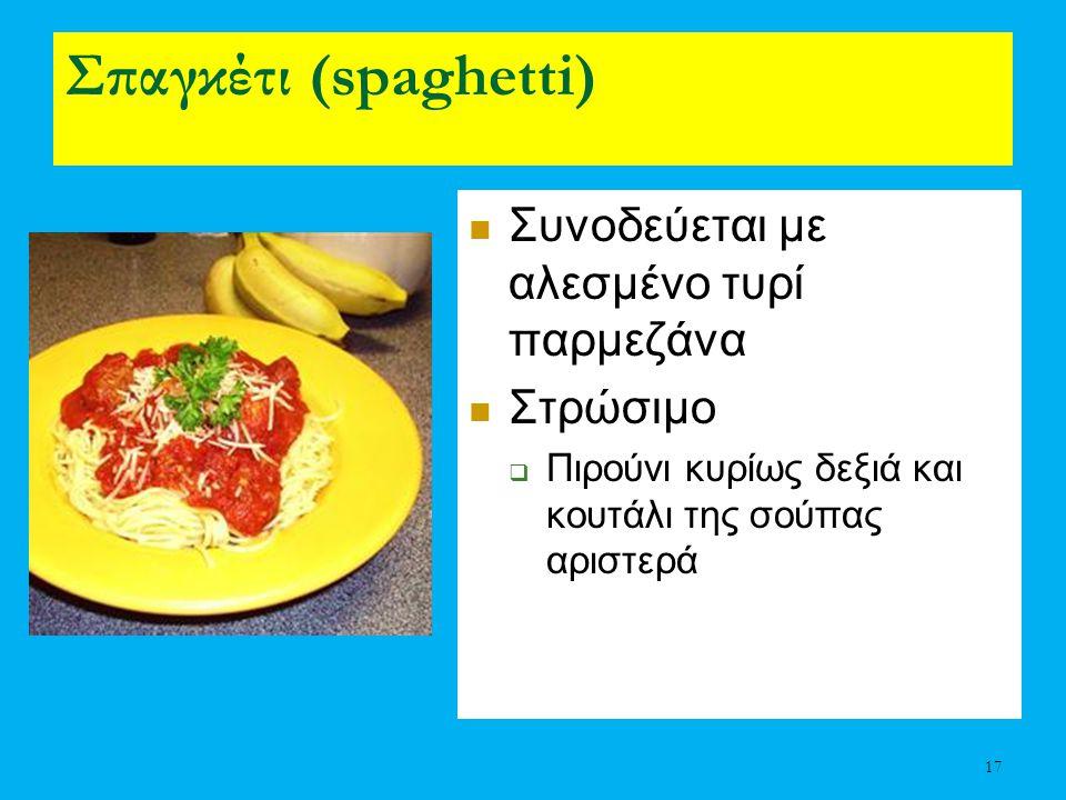 Σπαγκέτι (spaghetti) Συνοδεύεται με αλεσμένο τυρί παρμεζάνα Στρώσιμο