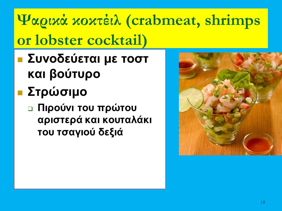 Ψαρικά κοκτέιλ (crabmeat, shrimps or lobster cocktail)