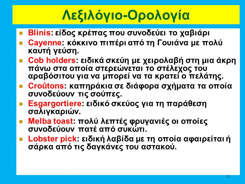 Λεξιλόγιο-Ορολογία Blinis: είδος κρέπας που συνοδεύει το χαβιάρι