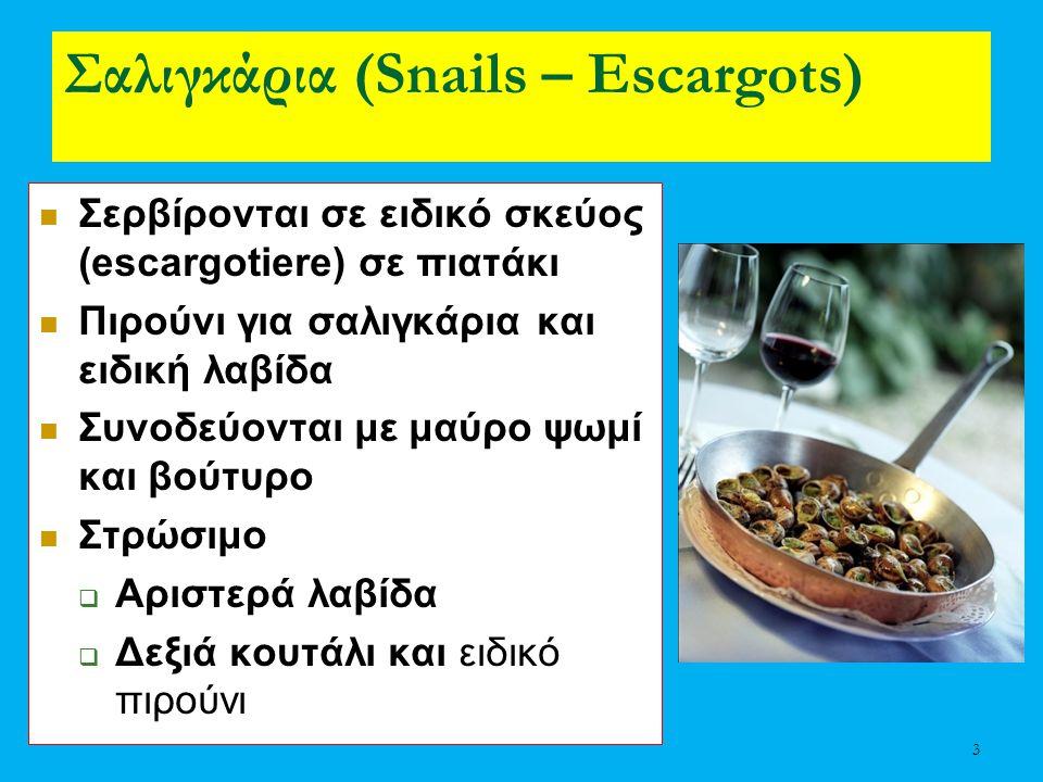 Σαλιγκάρια (Snails – Escargots)