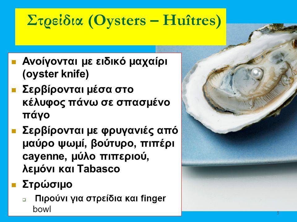 Στρείδια (Oysters – Huîtres)