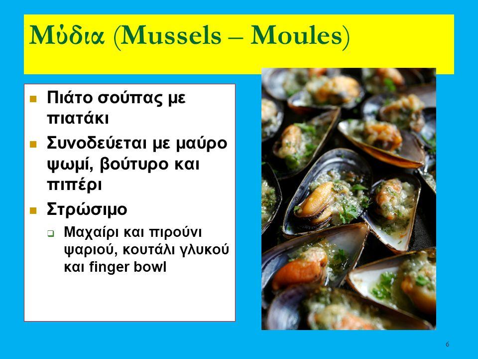 Μύδια (Mussels – Moules)