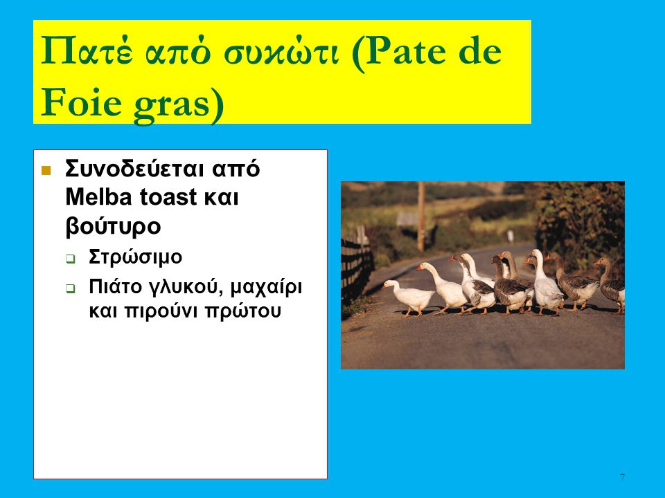 Πατέ από συκώτι (Pate de Foie gras)