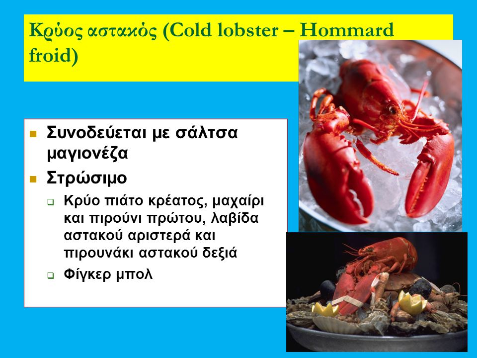 Κρύος αστακός (Cold lobster – Hommard froid)