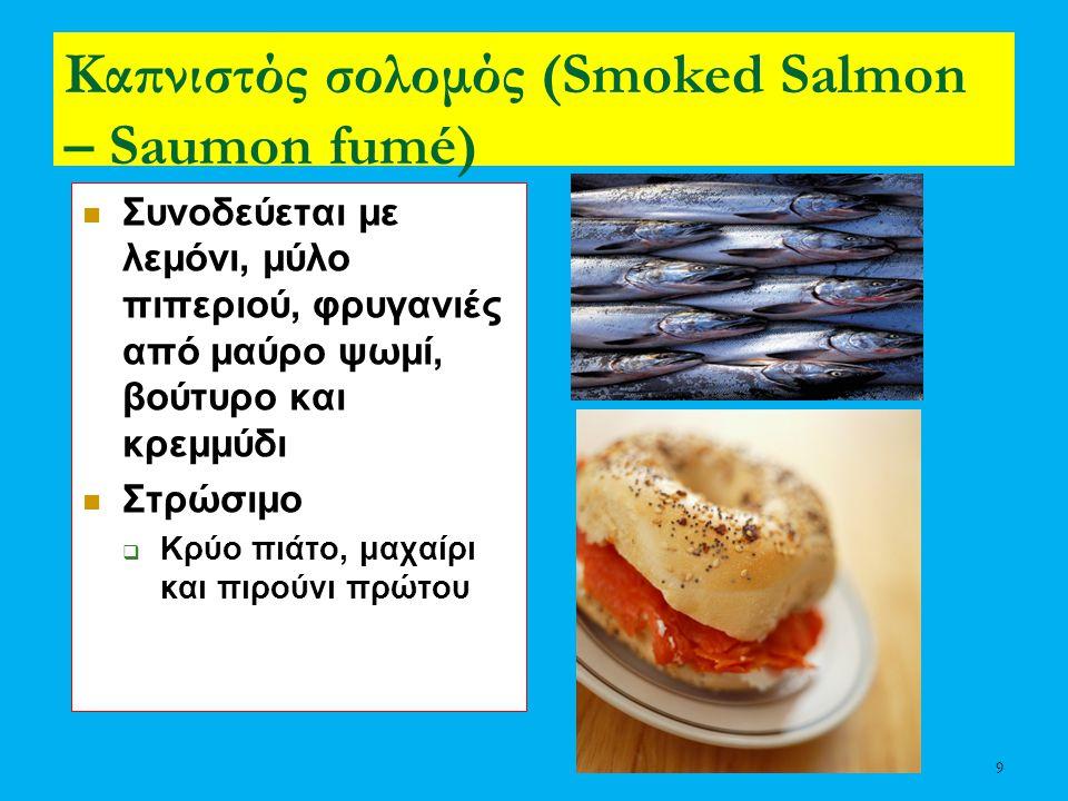 Καπνιστός σολομός (Smoked Salmon – Saumon fumé)