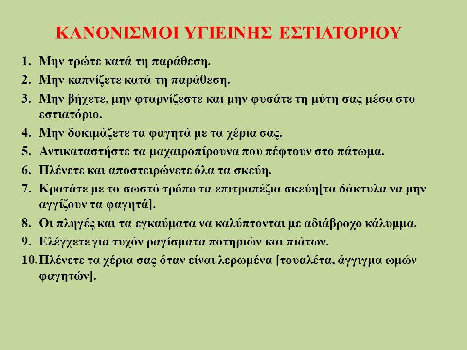 ΚΑΝΟΝΙΣΜΟΙ ΥΓΙΕΙΝΗΣ ΕΣΤΙΑΤΟΡΙΟΥ