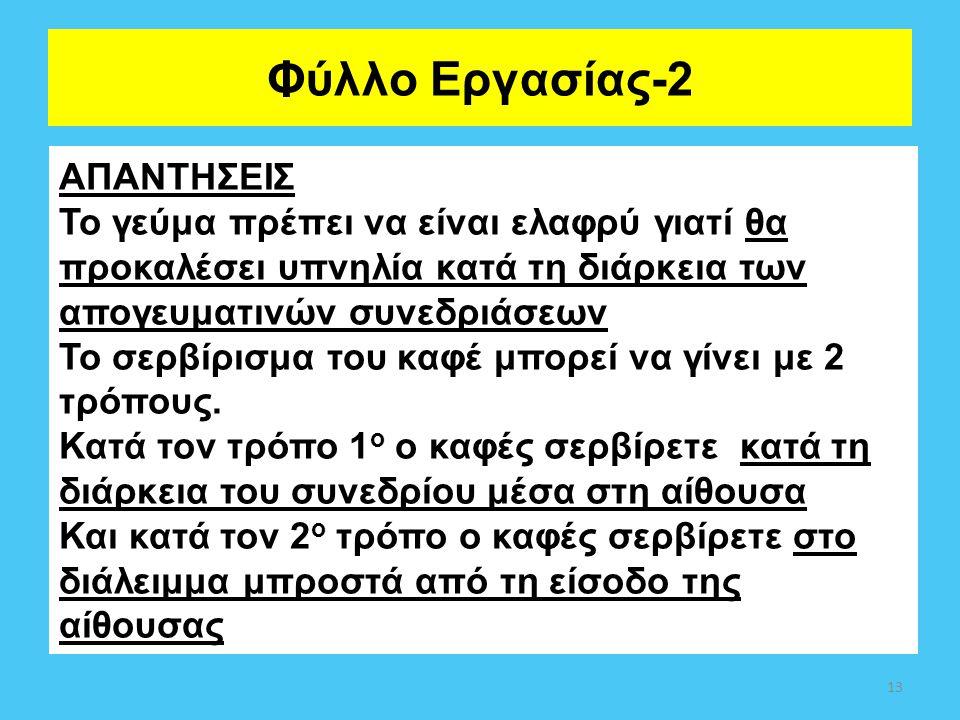 Φύλλο Εργασίας-2 ΑΠΑΝΤΗΣΕΙΣ