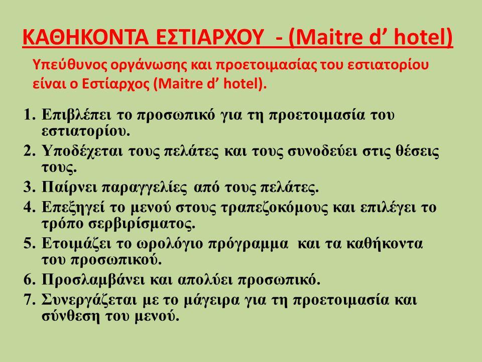 ΚΑΘΗΚΟΝΤΑ ΕΣΤΙΑΡΧΟΥ - (Maitre d' hotel)