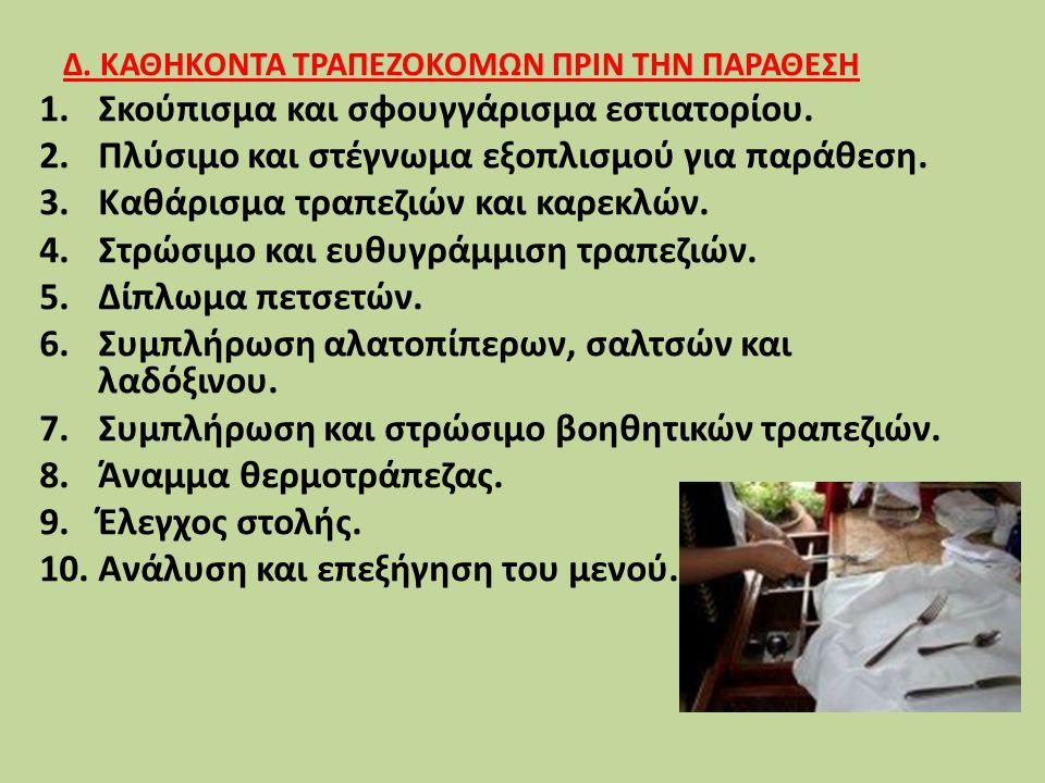 Δ. ΚΑΘΗΚΟΝΤΑ ΤΡΑΠΕΖΟΚΟΜΩΝ ΠΡΙΝ ΤΗΝ ΠΑΡΑΘΕΣΗ