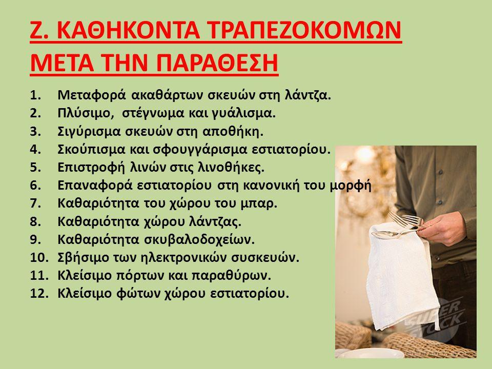 Ζ. ΚΑΘΗΚΟΝΤΑ ΤΡΑΠΕΖΟΚΟΜΩΝ ΜΕΤΑ ΤΗΝ ΠΑΡΑΘΕΣΗ