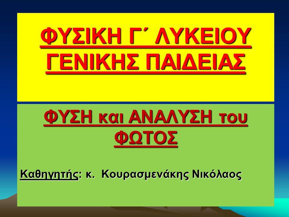ΦΥΣΙΚΗ Γ΄ ΛΥΚΕΙΟΥ ΓΕΝΙΚΗΣ ΠΑΙΔΕΙΑΣ