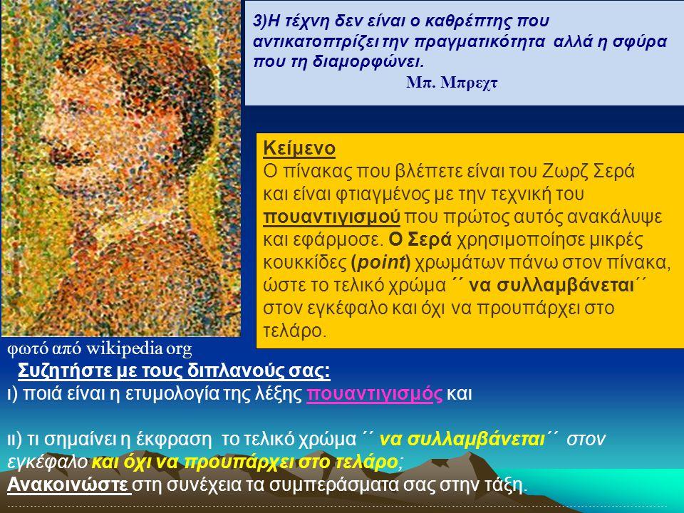 Ο πίνακας που βλέπετε είναι του Ζωρζ Σερά