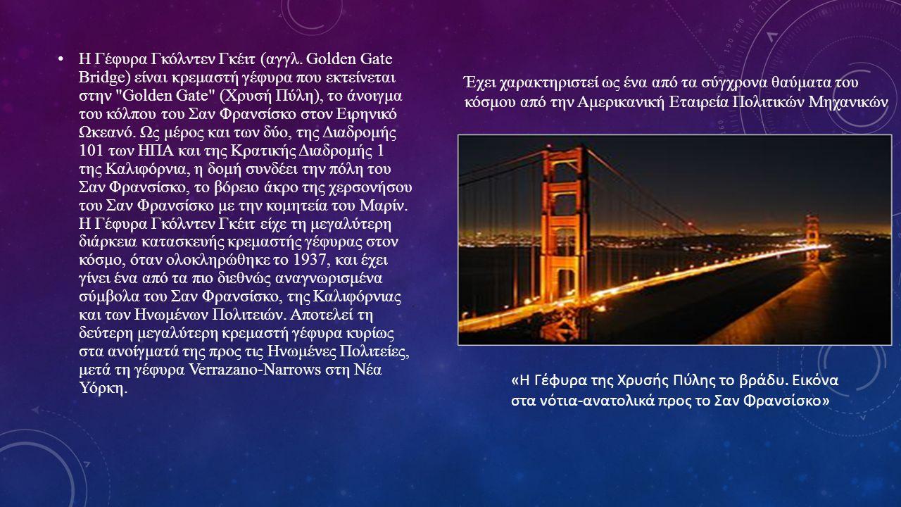 Η Γέφυρα Γκόλντεν Γκέιτ (αγγλ