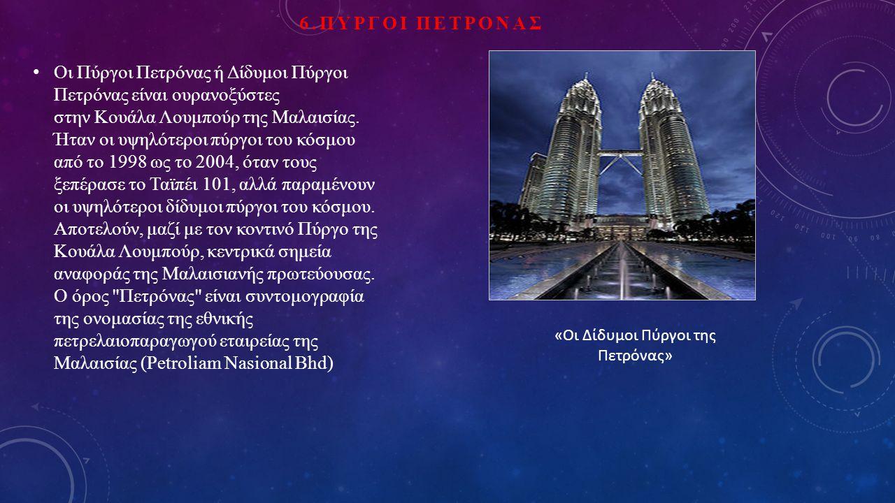 «Οι Δίδυμοι Πύργοι της Πετρόνας»