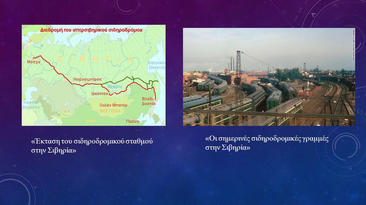 «Οι σημερινές σιδηροδρομικές γραμμές στην Σιβηρία»