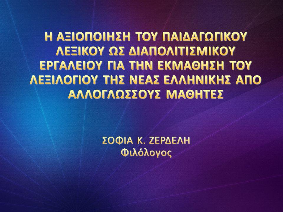 ΣΟΦΙΑ Κ. ΖΕΡΔΕΛΗ Φιλόλογος