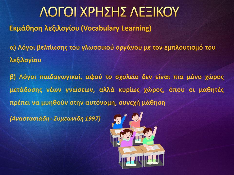 ΛΟΓΟΙ ΧΡΗΣΗΣ ΛΕΞΙΚΟΥ Εκμάθηση λεξιλογίου (Vocabulary Learning)