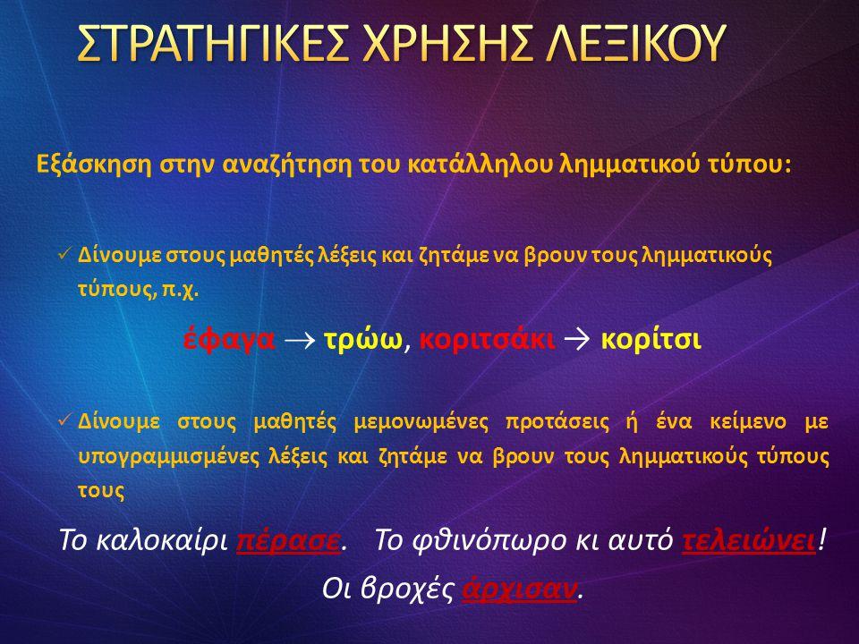 ΣΤΡΑΤΗΓΙΚΕΣ ΧΡΗΣΗΣ ΛΕΞΙΚΟΥ