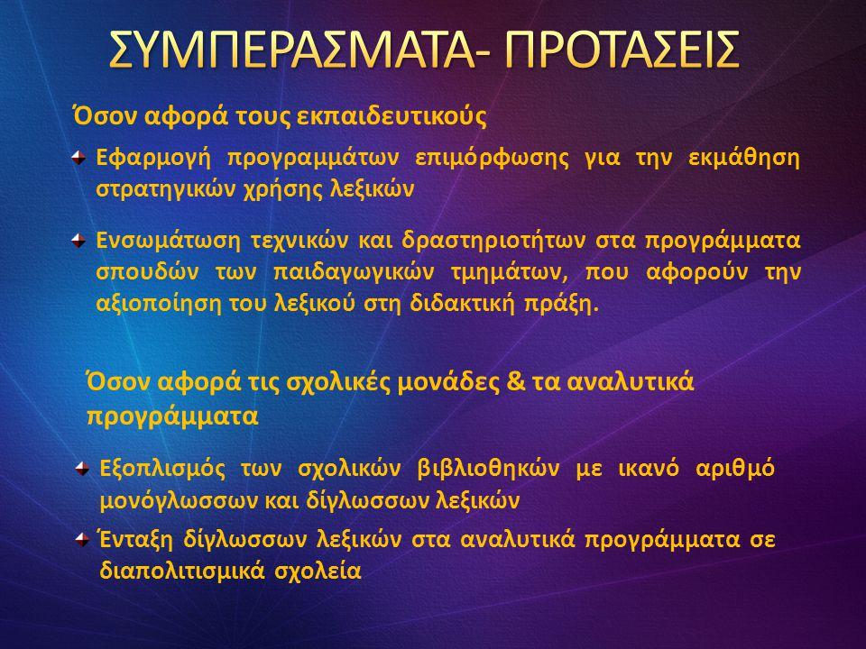 ΣΥΜΠΕΡΑΣΜΑΤΑ- ΠΡΟΤΑΣΕΙΣ
