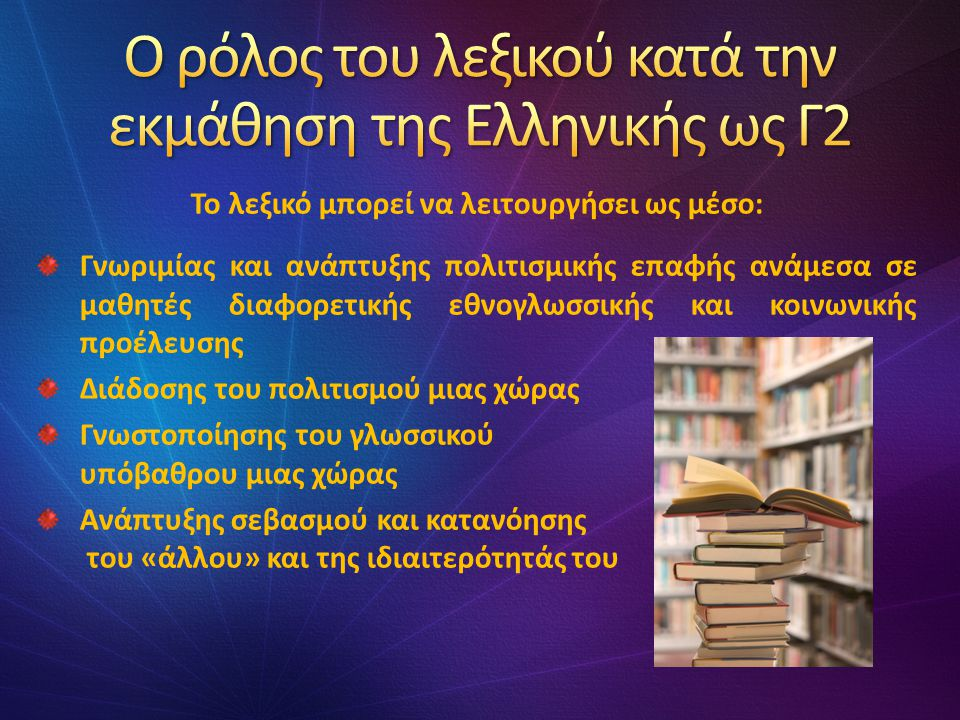 Ο ρόλος του λεξικού κατά την εκμάθηση της Ελληνικής ως Γ2
