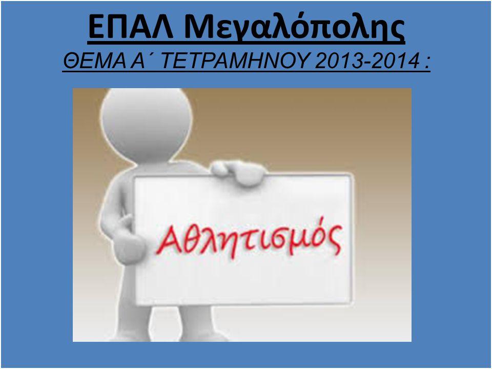 ΕΠΑΛ Μεγαλόπολης ΘΕΜΑ Α΄ ΤΕΤΡΑΜΗΝΟΥ 2013-2014 :