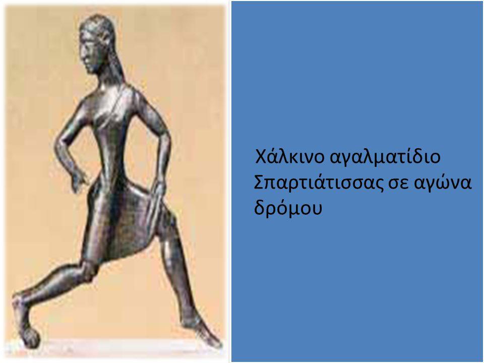 Χάλκινο αγαλματίδιο Σπαρτιάτισσας σε αγώνα δρόμου