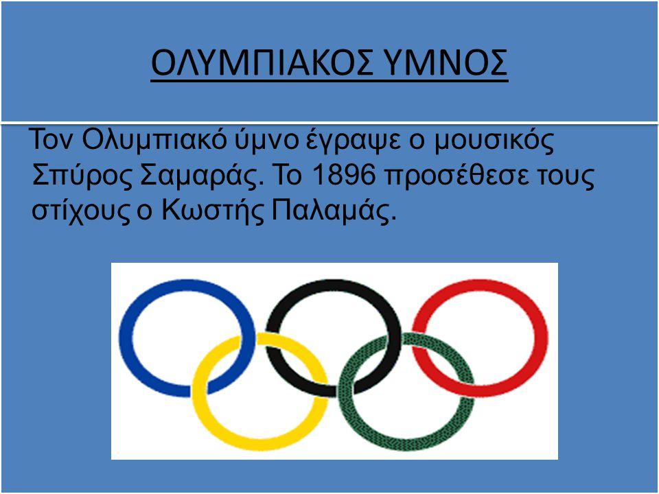 ΟΛΥΜΠΙΑΚΟΣ ΥΜΝΟΣ Τον Ολυμπιακό ύμνο έγραψε ο μουσικός Σπύρος Σαμαράς.